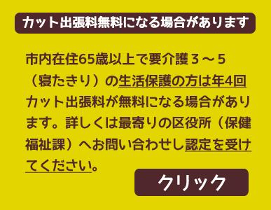 札幌市の福祉サービス