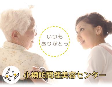 小樽訪問理美容センター
