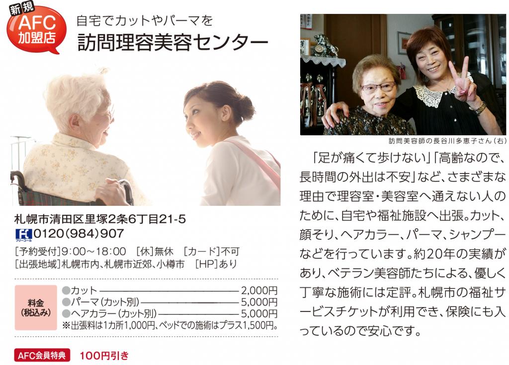 朝日新聞AFCキタマルシェ135号札幌訪問理容美容センター