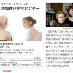 朝日新聞AFGキタマルシェ135号札幌訪問理容美容センター