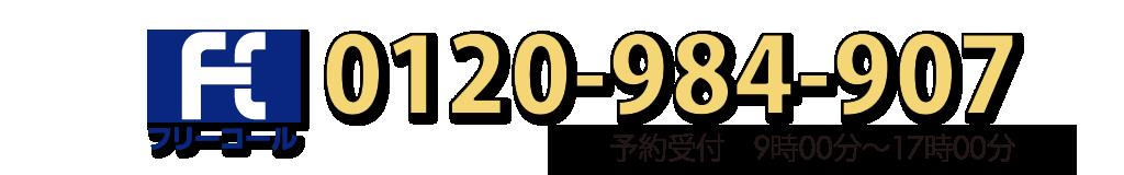 0120984907